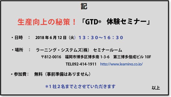 生産性向上の秘策!「GTD® 体験セミナー」